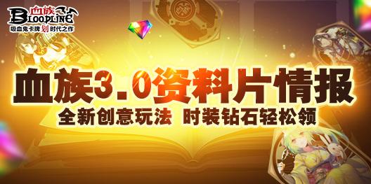 金沙娱乐APP下载《血族》金沙娱手机网站福利预约人数突破7w 全新版本内容今日曝光