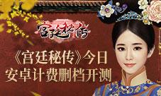《宫廷秘传》今日安卓计费删档开测!