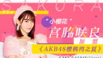 宫脇咲良宣布加盟《AKB48樱桃湾之夏》