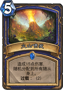 炉石传说火山喷发
