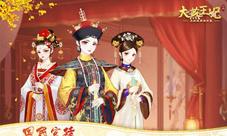 赏花新家园《大燕王妃》3月28日官方安卓即将新潮首测