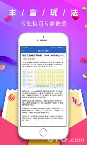 8828彩票平台app截图1