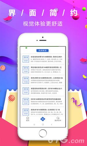 8828彩票平台app截图2