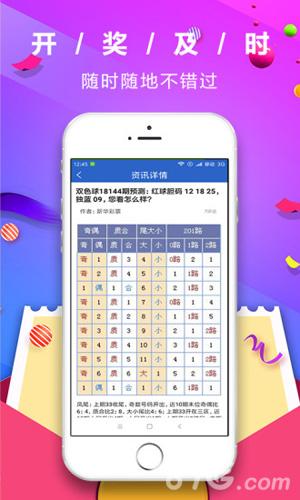 8828彩票平台app截图3