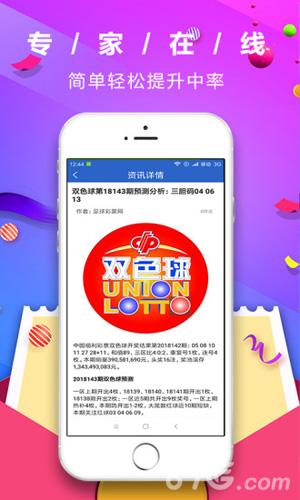 8828彩票平台app截图4