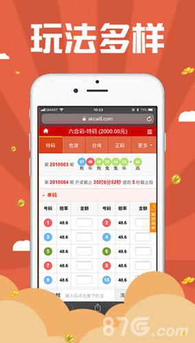 8828彩票平台app产品亮点