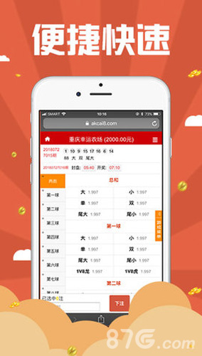 8828彩票平台app投注方法