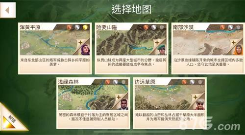 反叛公司游戏地图