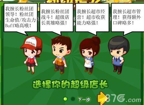QQ超市官方正式版玩法攻略