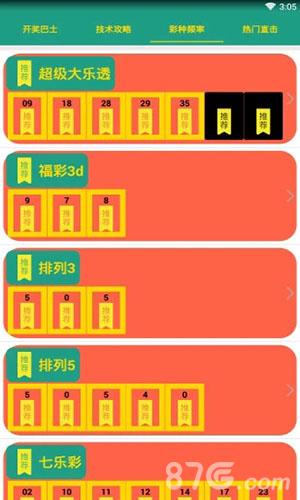 彩票宝典最新版app截图2