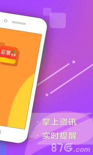 彩票宝典最新版app截图1