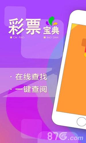 彩票宝典最新版app截图3