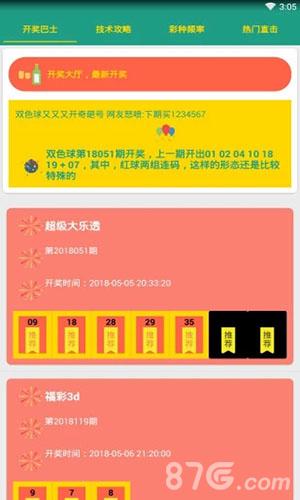 彩票宝典最新版app截图4