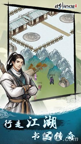 仗剑闯江湖截图2