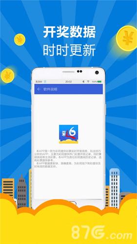 彩6彩票app最新手机安卓版截图2