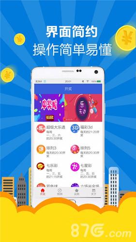 彩6彩票app最新手机安卓版截图1