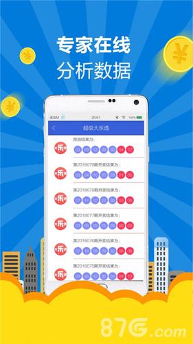 彩6彩票app最新手机安卓版截图3