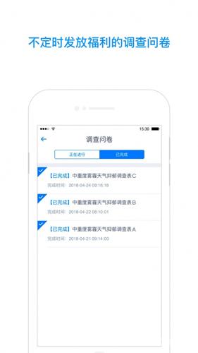 彩6彩票app最新手机安卓版截图4