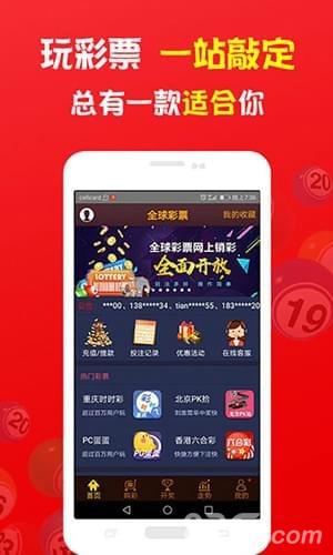 全球彩票app官方平台截图1