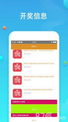 全球彩票app官方平台截图3