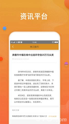 全球彩票app官方平台截图5