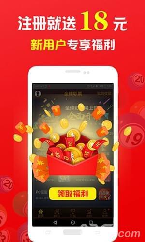 全球彩票app官方平台截图2