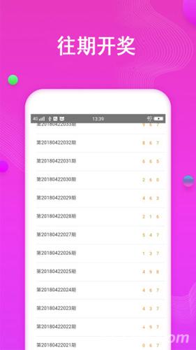 全球彩票app官方平台截图4