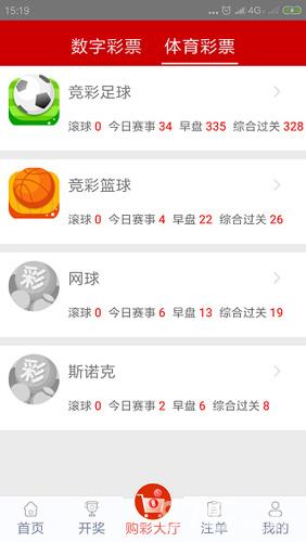 599彩票app官方版截图4