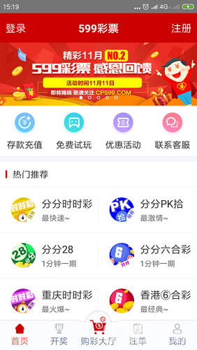 599彩票app官方版截图2