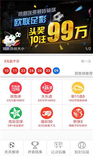 彩票宝典最新版app图片1