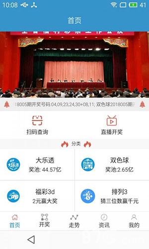彩票宝典最新版app图片2
