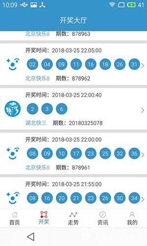 彩票宝典最新版app图片3