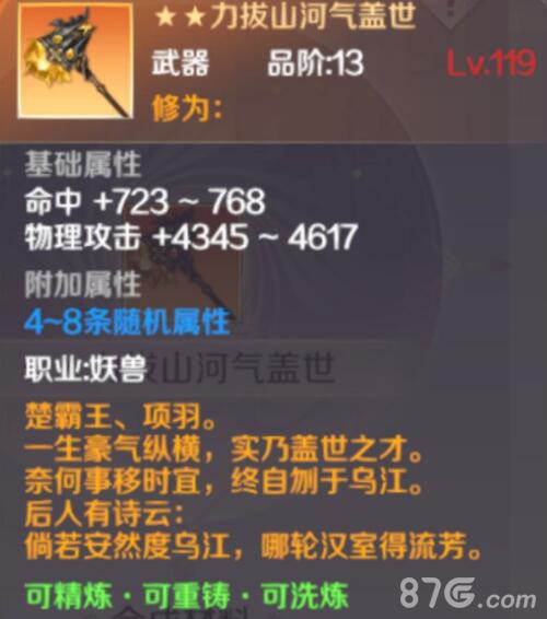 完美世界手游橙色武器怎么获得