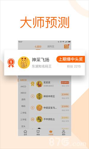 彩6彩票app1