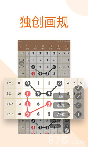 彩6彩票app2