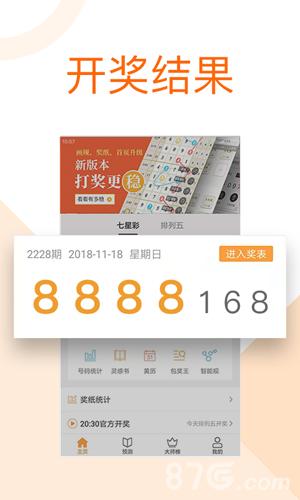 彩6彩票app3