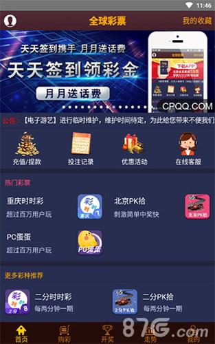 全球彩票app1