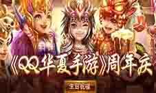 《QQ华夏手游》欢庆一周年 凤凰传奇真情送祝福