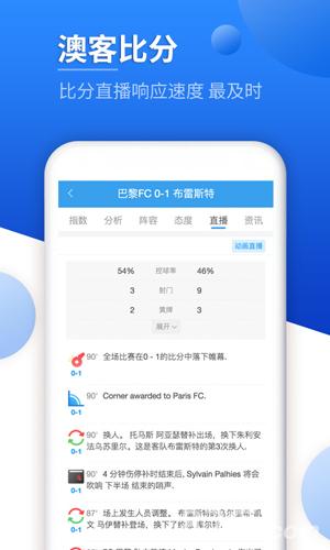 澳客彩票手机app截图3