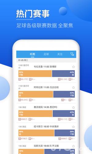 澳客彩票手机app截图4