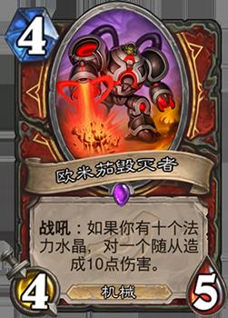 炉石传说欧米茄毁灭者怎么样 卡牌效果图鉴测评