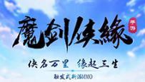 魔剑侠缘宣传CV视频 触发式妖灵奇遇新体验