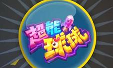 超能球球官方宣传视频 超Q萌球球MOBA