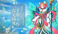 《神剑仙旅》3月26日删档首测震撼来袭