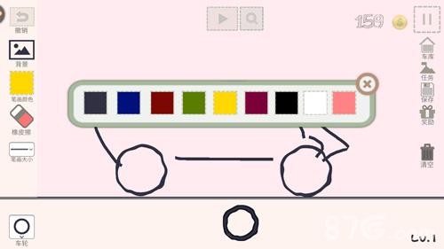 畫個車顏色