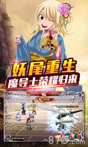 妖尾2魔导少年满V版截图1