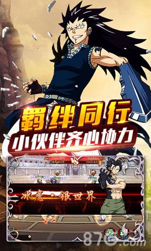 妖尾2魔导少年满V版截图2