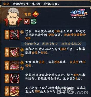 火影忍者OL手游3月28日更新公告2