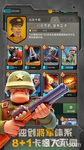 戰區英雄截圖3