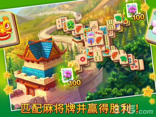麻将连连看:上海之旅截图4